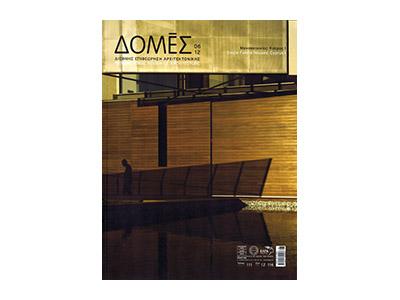DOMES magazine SEP12